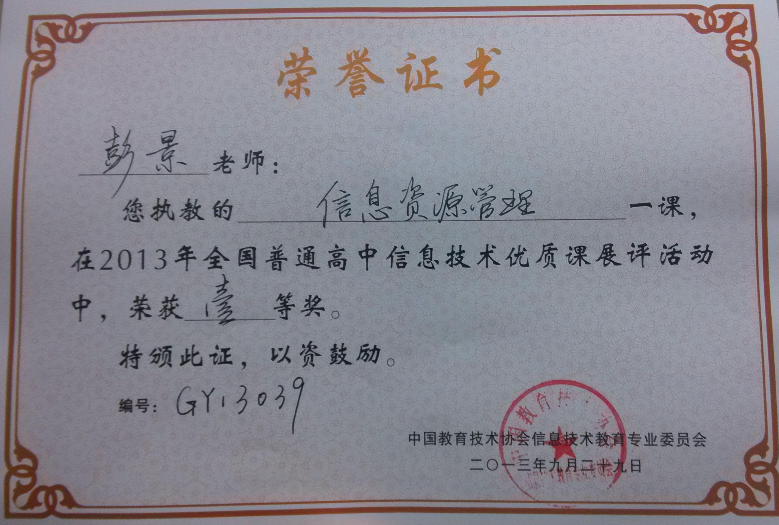获奖证书 我校教师彭景荣获2013年全国高中信息技术优质课高清图片