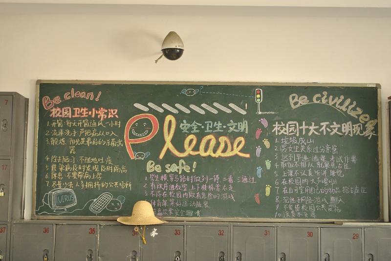 创建文明卫生平安校园——十月板报墙报选登(2)