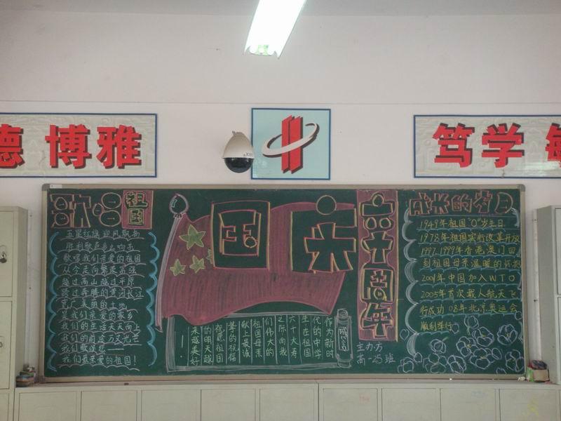 2009年九月高一三部黑板报展示
