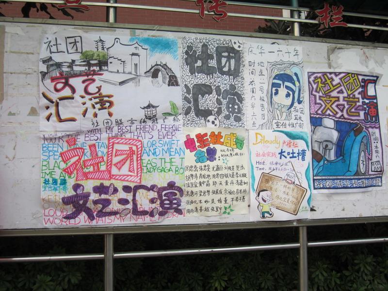 社团文艺汇演:展现学生多元发展